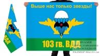 Двухсторонний флаг 103 гв. ВДД