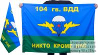 Флаг «104 гв. ВДД ВДВ»