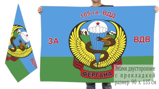 Двухсторонний флаг 105 гв. ВДД Фергана