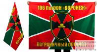Флаг 106-го погранотряда «Воронеж»
