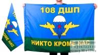 Двусторонний флаг «108 ДШП ВДВ»