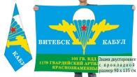 Двухсторонний флаг 1179 гв. артполка 103 гв. дивизии ВДВ «Витебск - Кабул»