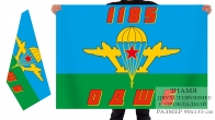 Двухсторонний флаг 1185 ОДШБ