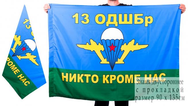 """Флаг """"13 ОДШБр. В/ч 21463. Магдагачи"""""""