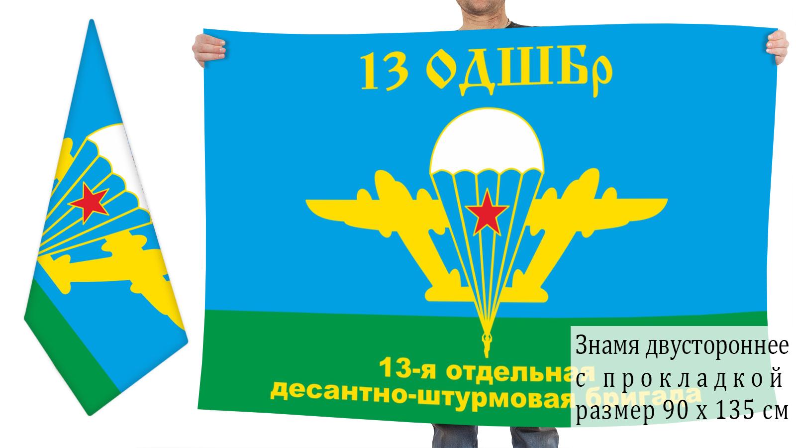 Двухсторонний флаг «13 ОДШБр ВДВ. Магдагачи»