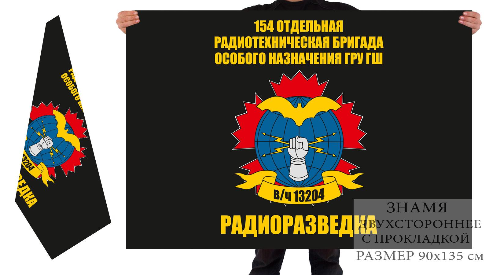 Двухсторонний флаг «154 оРТБр осназ ГРУ. В/ч 13204»