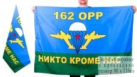 Флаг «162 ОРР ВДВ»