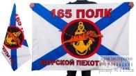 Флаг 165-го полка Морской пехоты
