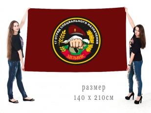 Двухсторонний флаг 17 ОСН Эдельвейс