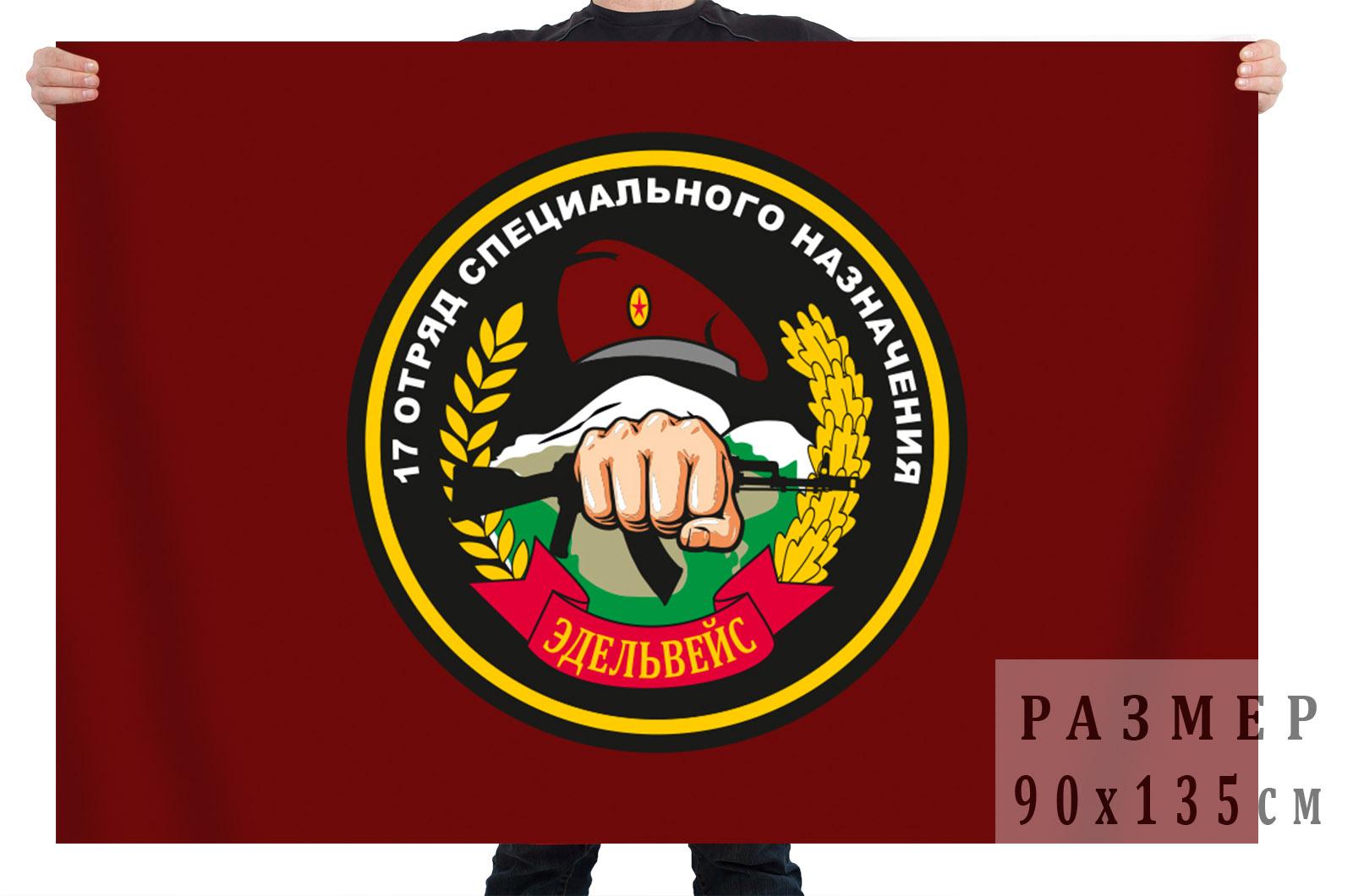 Заказать в интернете флаг 17-й отряд специального назначения ВВ МВД РФ Эдельвейс