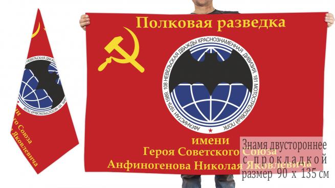 Двухсторонний флаг 181 мсп 108 мсд «Полковая разведка. Афганистан»