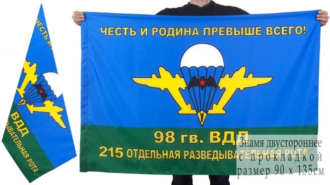 Двухсторонний флаг 215 ОРР 98 гв. ВДД ВДВ