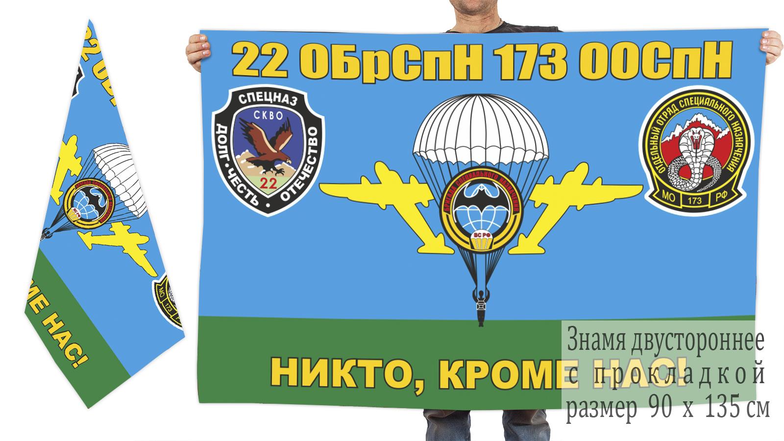 Двусторонний флаг 22 ОБрСпН 173 ООСпН