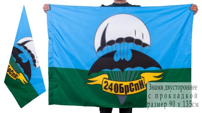 Двухсторонний флаг 24 ОБрСпН