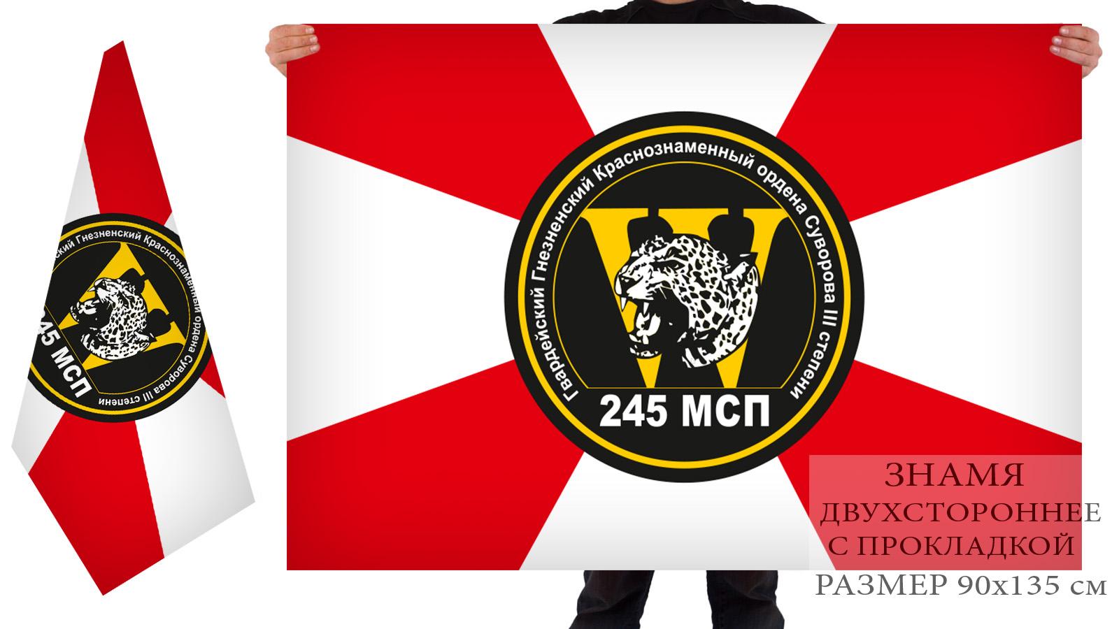 Купить недорого флаг 245 МСП