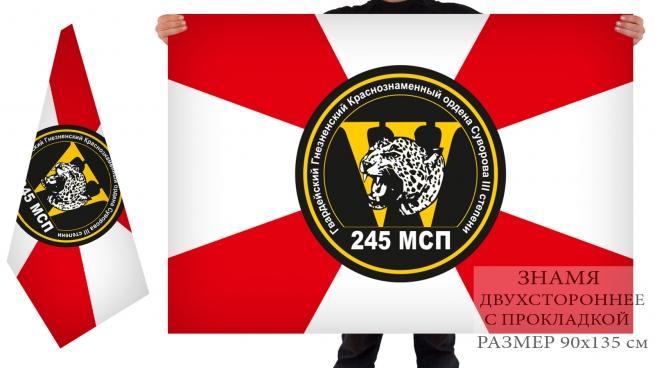 Двухсторонний флаг 245 МСП