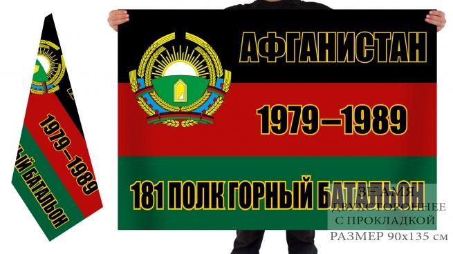 Двухсторонний флаг «3 горный батальон 181 мсп. Афганистан. 1979-1989»