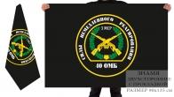 Двухсторонний флаг 3 мср 40 омб «Силы немедленного реагирования»