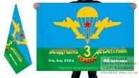 Двухсторонний флаг «3 ВДК 1-го формирования»