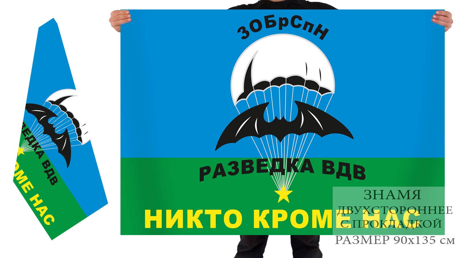 Купить в Москве флаг 3 ОБрСпН