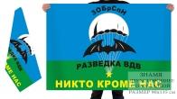 Двухсторонний флаг 3-я ОБрСпН