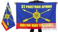 Двухсторонний флаг 31-ой ракетной армии РВСН