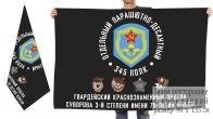 Двухсторонний флаг «345 гвардейский Краснознаменный парашютно-десантный полк»
