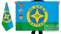 Двухсторонний флаг «345 отдельный парашютно-десантный полк. Баграм»