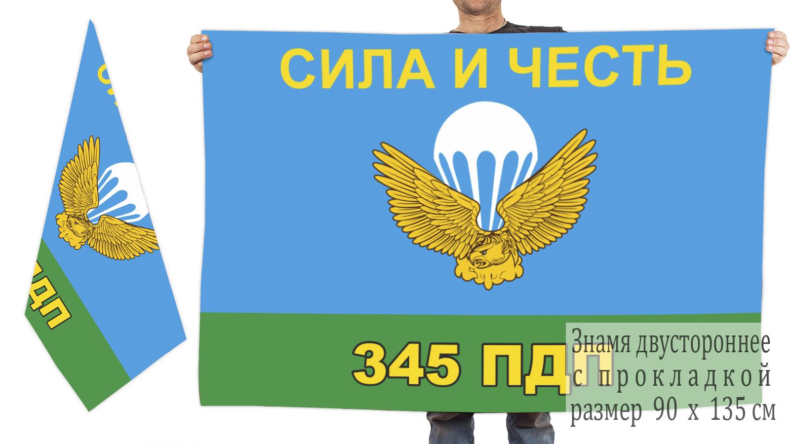 Купить в военторге двухсторонний флаг 345 ПДП ВДВ