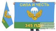 Двухсторонний флаг 345 ПДП ВДВ