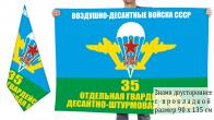 Двухсторонний флаг 35 Гв. ОДШБр в ГСВГ