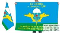 Двухсторонний флаг «35 отдельная десантно-штурмовая бригада. Котбус, ГДР»