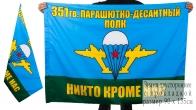 Флаг 351-го гв. парашютно-десантного полка