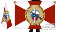 Двухсторонний флаг 351 ОБОН