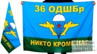 Флаг 36 ОДШБр ВДВ