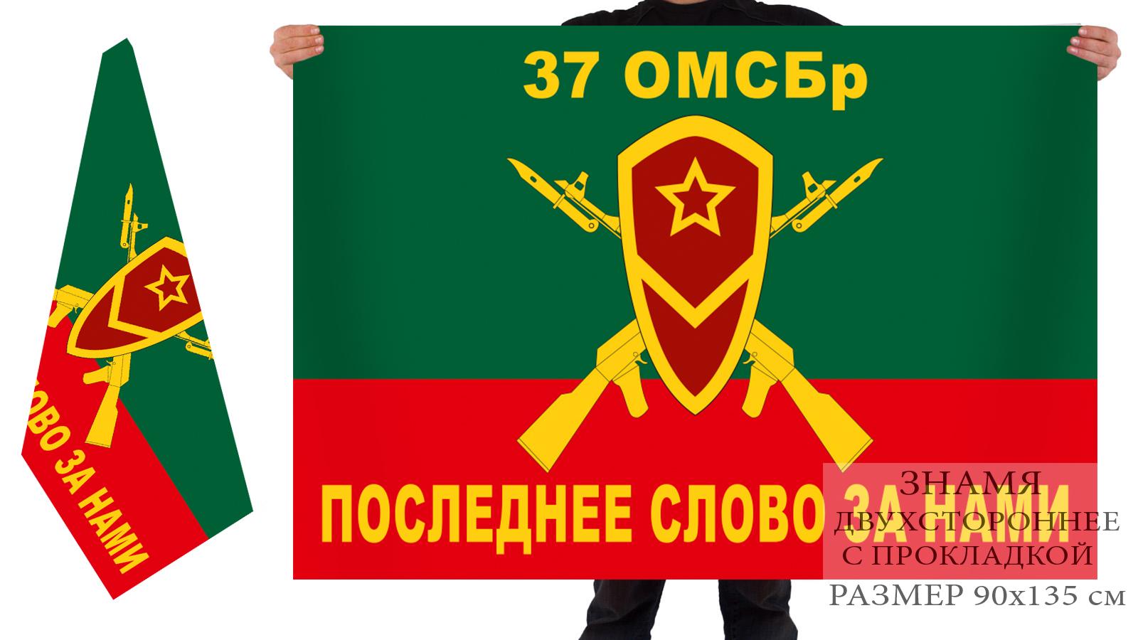 Заказать в Москве двухсторонний флаг 37-ой ОМСБр