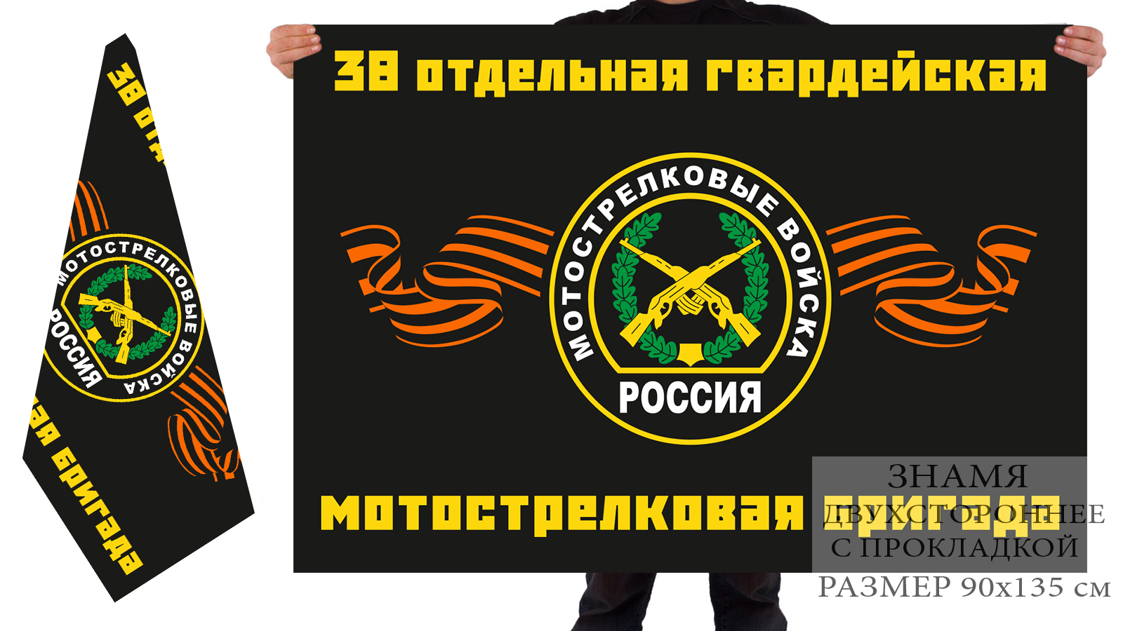 Заказать двухсторонний флаг 38-ой мотострелковой бригады