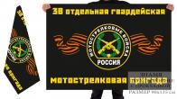Двухсторонний флаг 38-ой мотострелковой бригады