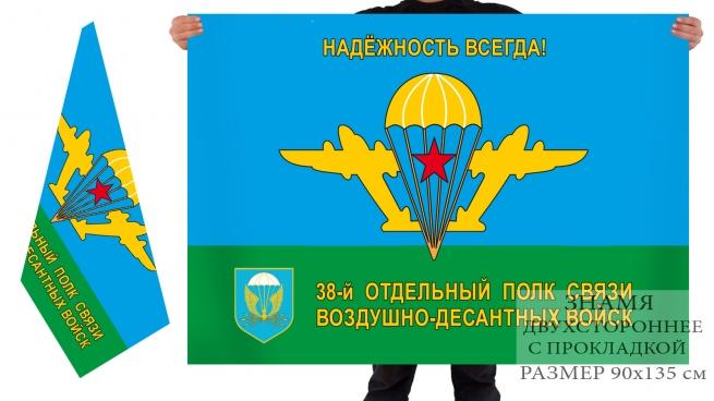 Двухсторонний флаг «38 ОПС ВДВ»