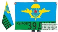 Двухсторонний флаг 39 ОДШБр ВДВ СССР