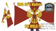 Двухсторонний флаг «398 отдельный разведывательный батальон Ирбис» ВВ МВД