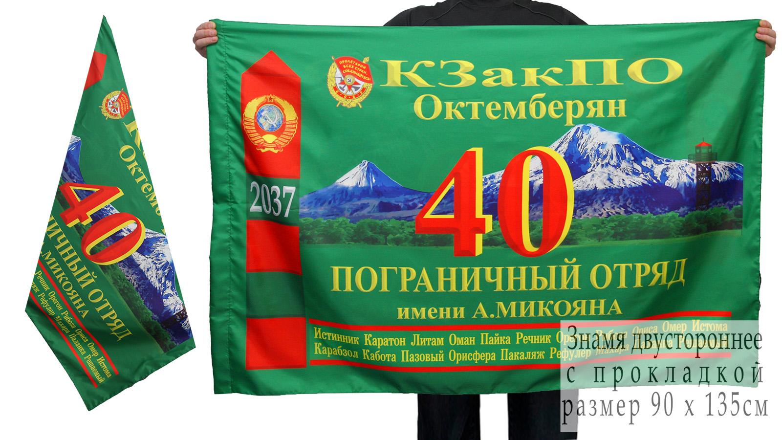 Двухсторонний флаг 40-го пограничного отряда