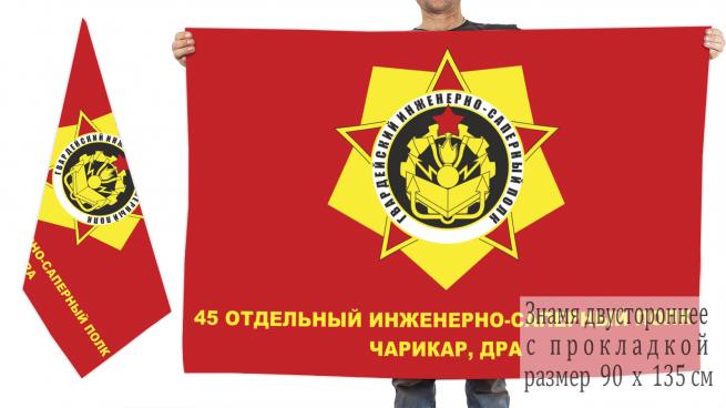 Двухсторонний флаг «45 гв. ОИСП. Чарикар, Афганистан»