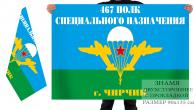 Двухсторонний флаг «467-й отдельный учебный полк СпН. г. Чирчик»
