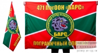 Флаг «471 ПогООН Барс»