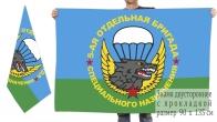 Двухсторонний флаг 5 ОБрСпН