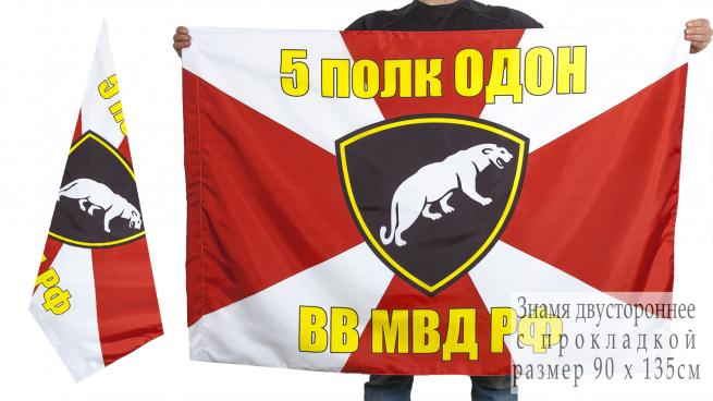 Двухсторонний флаг «5 полк ОДОН ВВ МВД РФ»