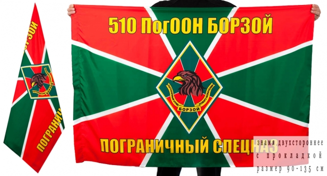 Двухсторонний флаг 510 ПогООН «Борзой»