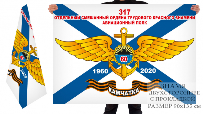 Двухсторонний флаг «60 лет 317 осап. Камчатка» Морской авиации ТОФ