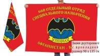 Двухсторонний флаг 668 ооспн «Афганистан - Бараки»